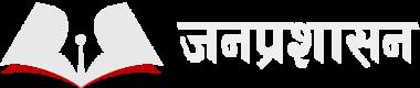 Jana Prashasan